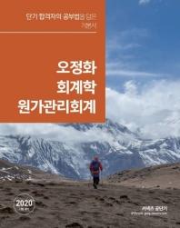 오정화 회계학 원가관리회계(2020)(커넥츠 공단기)