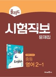 중등 영어 중2-1 시험직보 문제집(2019)(올리드)
