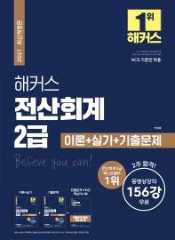 전산회계 2급 이론+실기+기출문제(2021)(해커스)(전2권)