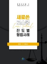 새로쓴 로스쿨 진도별 형법사례(개정판 7판)