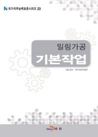 밀링가공 기본작업(국가직무능력표준시리즈 23)