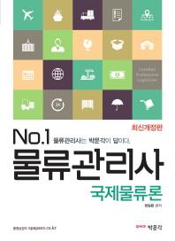 국제물류론(물류관리사)(No.1)(개정판)