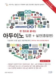 아두이노 입문 + 실전(종합편)(한 권으로 끝내는)