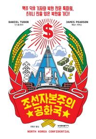 조선자본주의공화국(양장본 HardCover)