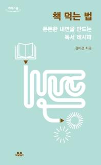 책 먹는 법(큰글자도서)(리더스 원)