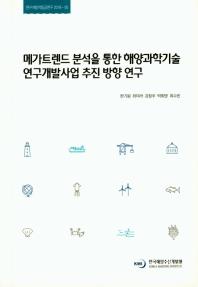 메가트렌드 분석을 통한 해양과학기술 연구개발사업 추진 방향 연구(연구개발적립금연구 2018-5)