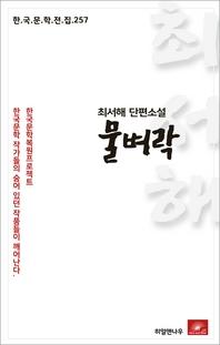최서해 단편소설 물벼락(한국문학전집 257)