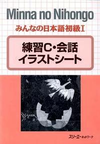 みんなの日本語 初級1 練習C.會話話イラストシ-ト