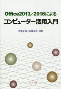 OFFICE2013/2016によるコンピュ-タ-活用入門