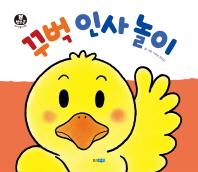 꾸벅 인사 놀이(뽀뽀곰 아기놀이책 6)(보드북)