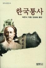 한국통사(범우고전선 49)