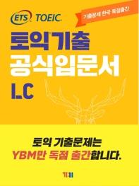 ETS 토익기출 공식입문서 LC