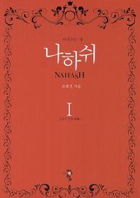 나하쉬. 1: 들불의 신령