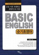 BASIC ENGLISH(순기초영어)