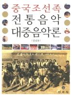 중국조선족 전통음악 대중음악론