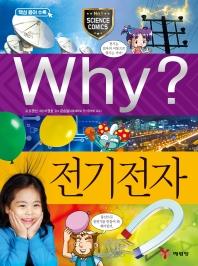 Why? 전기 전자(초등과학학습만화 49)(양장본 HardCover)