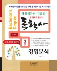 경영분석 한권으로 끝내기(독학사 경영학 3단계)(2019)