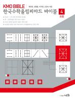 한국수학올림피아드 바이블. 4: 조합(KMO Bible)
