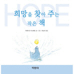희망을 찾아 주는 작은 책(양장본 HardCover)