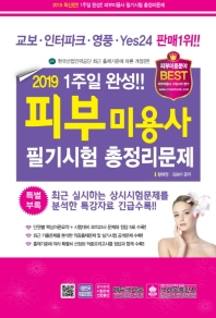 피부미용사 필기시험 총정리문제(2019)(8절)(개정판)