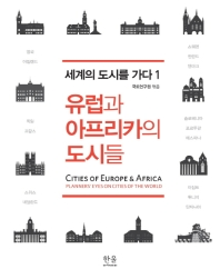 유럽과 아프리카의 도시들(세계의 도시를 가다 1)