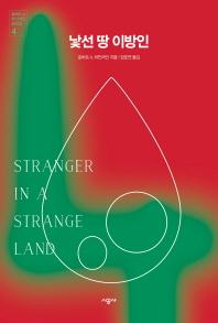낯선 땅 이방인(로버트 A. 하인라인 걸작선 4)
