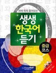 생생한국어듣기 중급코스(CD2장, 교사용지침서1권포함)