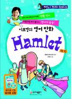 이보영의 영어만화: 햄릿