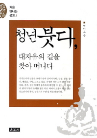 청년 붓다 대자유의 길을 찾아 떠나다(처음 만나는 불교 1)