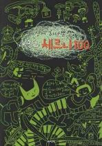 나만의 체르니100(세상에 하나뿐인)(CD2장포함)