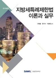 지방세특례제한법 이론과 실무(2019)(양장본 HardCover)
