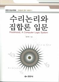 수리논리와 집합론 입문(수리논리 연구 시리즈 1)