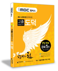 고졸 검정고시 도덕(합격의 힘)(iMBC 캠퍼스)