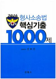 형사소송법 핵심기출 1000제(2016)
