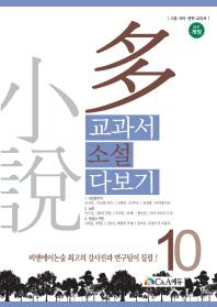 교과서 소설 다보기 10(2017)