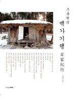 조용헌의 백가기행 /초판본/층2-1