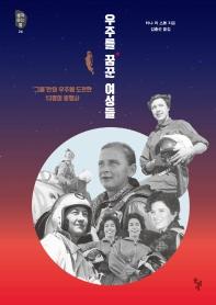 우주를 꿈꾼 여성들(생각하는돌 24)