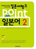 POINT 일본어. 2(일본어뱅크)(CD1장포함)