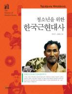 청소년을위한 한국근현대사