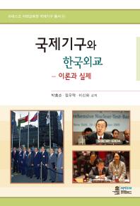 국제기구와 한국외교(유네스코 아태교육원 국제기구 총서 10)