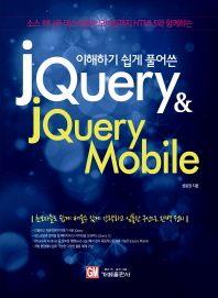jQuery  jQuery Mobile(이해하기 쉽게 풀어쓴)