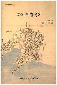 국역 북원록. 3