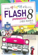 FLASH 8 그대로 따라하기(CD1장포함)