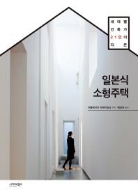 일본식 소형주택(세대별 건축가 21인이 지은)
