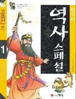한국의 역사 스페셜 1 (고조선편)