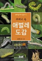 애벌레 도감(주머니 속)(생태탐사의 길잡이 2)