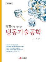 냉동기술공학(2판)
