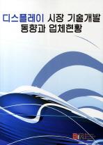디스플레이 시장 기술개발 동향과 업체현황
