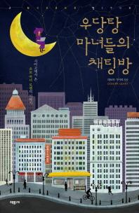 우당탕 마녀들의 채팅방(모던 위치 1)