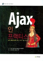 AJAX 인 프랙티스